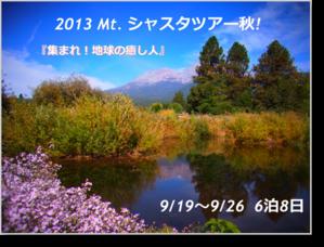 S420_2013shasta9_6